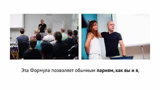 """Видеокурс """"Формула Струйных Оргазмов"""" Алекс Мэй"""