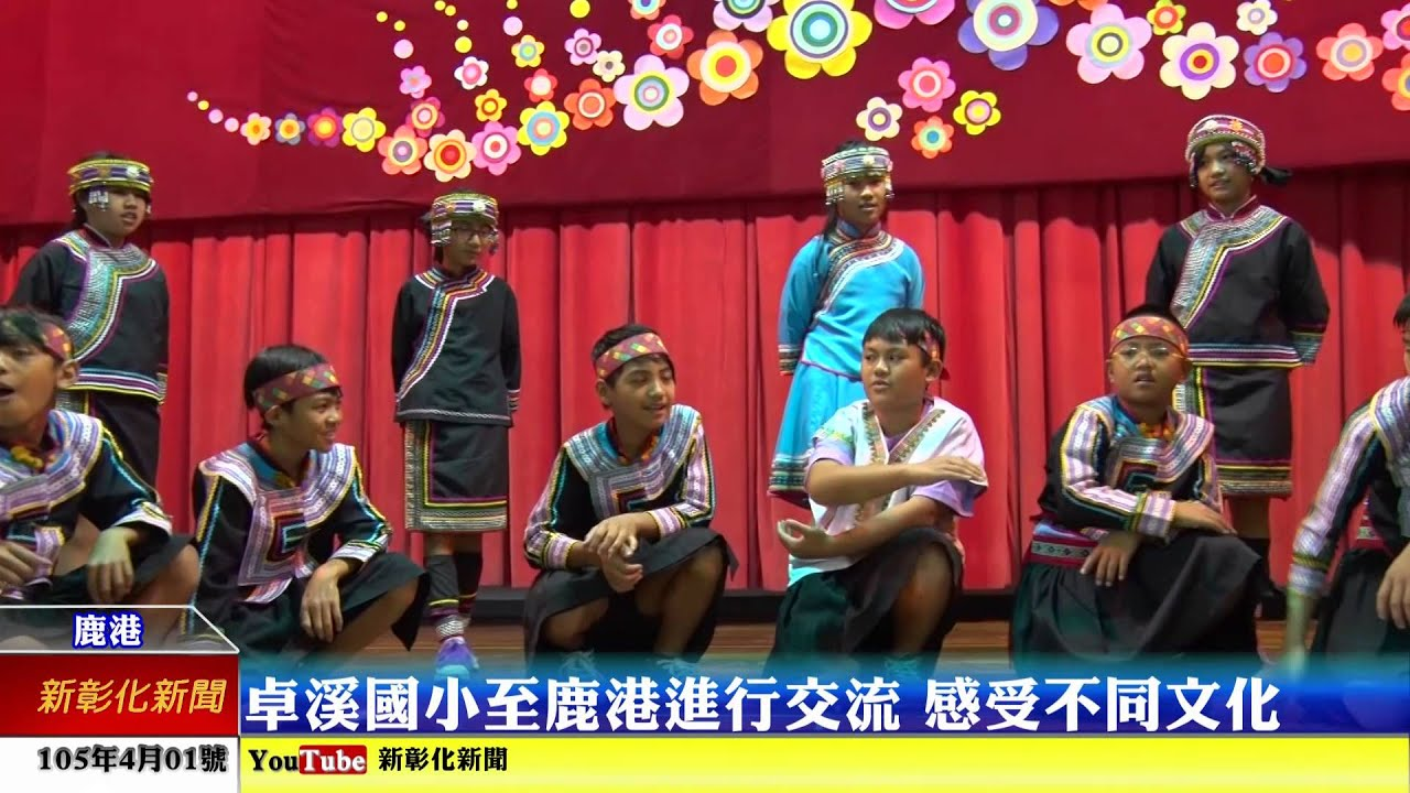 新彰化新聞0401卓溪國小至鹿港進行交流 感受不同文化 - YouTube