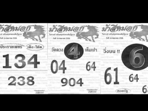 (ม้าสีหมอก) หวยเด็ด เลขดัง ประจำงวดที่ 16/6/58