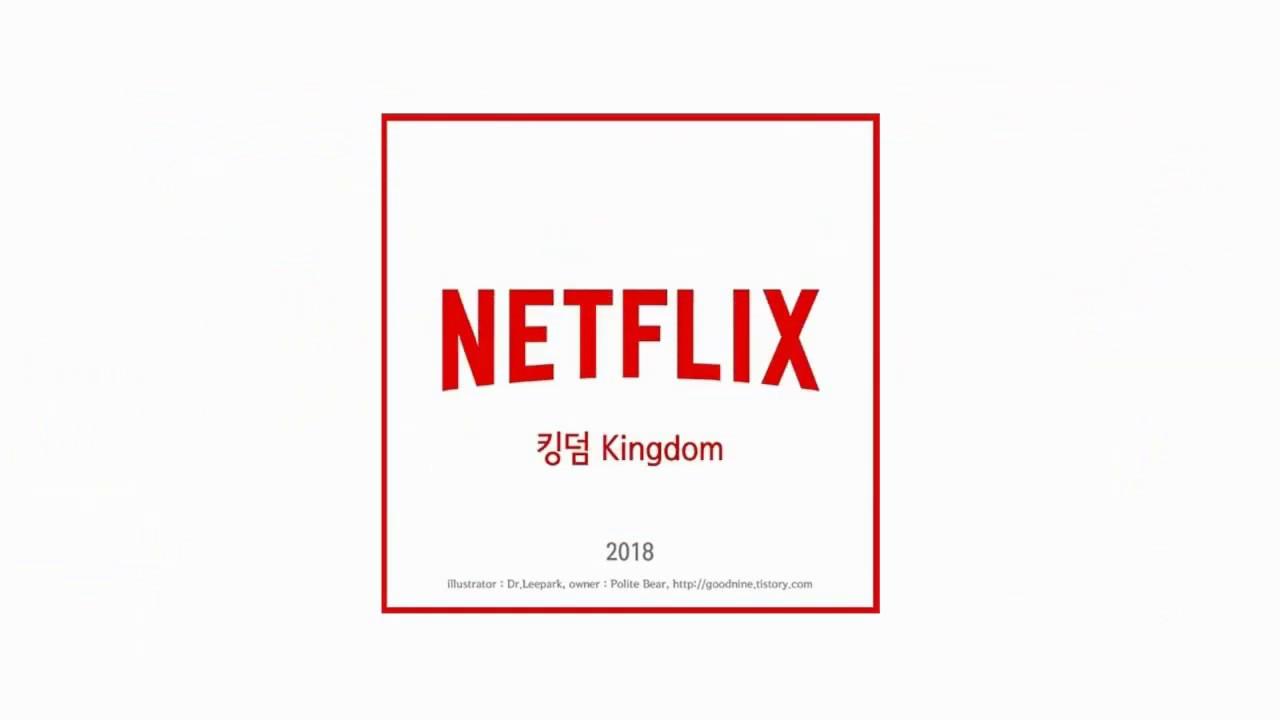 케이엠로지스틱스 넷플릭스 킹덤 이벤트 행사 상품포장