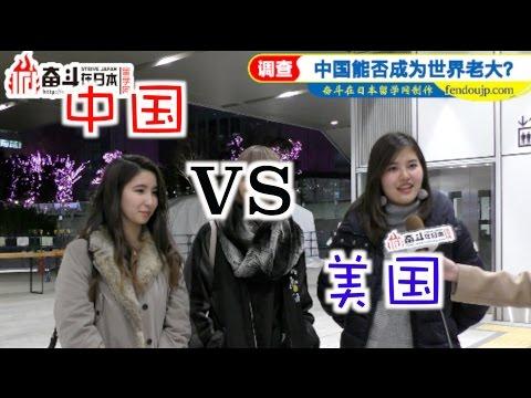 日本街访:你认为中国能否取代美国成为世界老大?