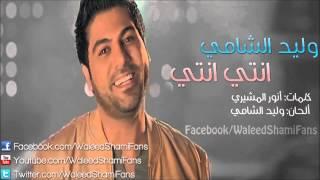 وليد الشامي انتي انتي
