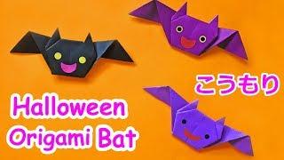 【ハロウィン折り紙】こうもりの折り方音声字幕折り線付★Halloween origami bat tutorial