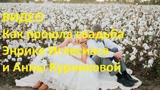Видео. Как прошла свадьба Энрике Иглесиаса и Анны Курниковой.  Фото свадьба Иглесиаса и Курниковой.