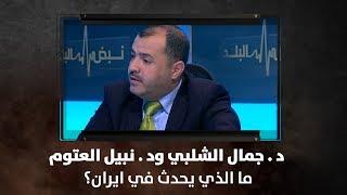 د. جمال الشلبي ود. نبيل العتوم - ما الذي يحدث في ايران؟
