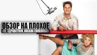 ОБЗОР НА ПЛОХОЕ - Ну, здравствуй, Оксана Соколова!