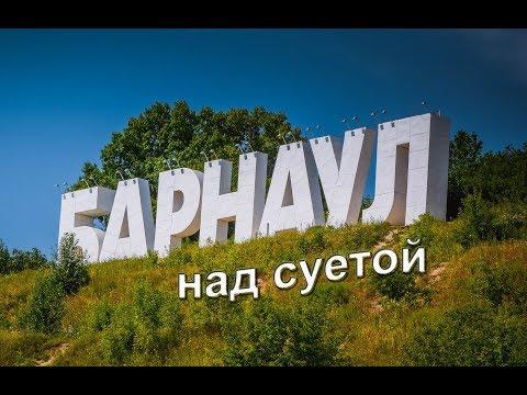 Барнаул над суетой (Barnaul Over bustle)