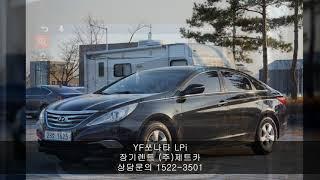 YF쏘나타 LPi 중고장기렌트 입고 소식!! 초기비용 …