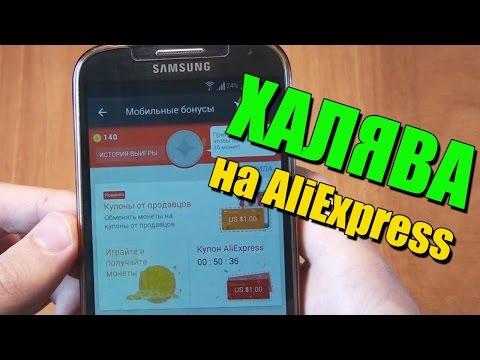 КАК ПОЛУЧАТЬ ТОВАРЫ БЕСПЛАТНО НА АЛИЭКСПРЕСС - Мобильные бонусы - ЛАЙФХАК