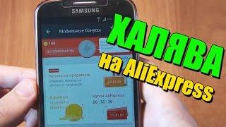 видео Как пользоваться спецкупонами Алиэкспресс в мобильном приложении?