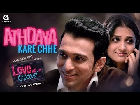 Athdaya Kare Chhe | Love Ni Bhavai | Sachin-Jigar | Punit Gandhi & Smita Jain