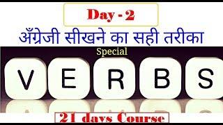 Special ENGLISH VERBS [PART - 2] | 21 Video Sessions { क्रिया Kriya } English Grammar ( हिन्दी में )