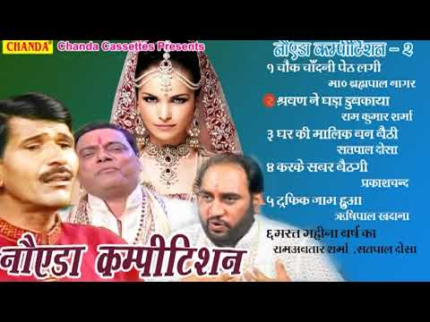 नोएडा कम्पीटिशन भाग-2| Noida Competition Vol-2 | Most Popular Haryanvi Ragni Competition