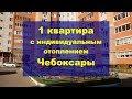 Квартиры с индивидуальным отоплением Чебоксары   Купить квартиру Чебоксары Хмельницкого