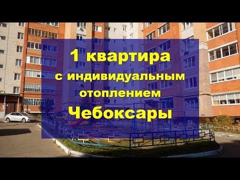 Квартиры с индивидуальным отоплением Чебоксары | Купить квартиру Чебоксары Хмельницкого