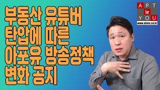 부동산 유튜버 탄압에 따른 아포유 방송정책 변화 공지