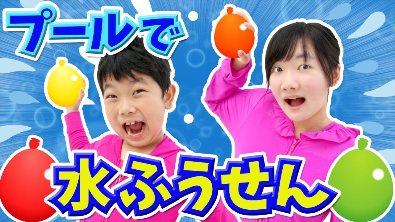 ★子どもVS大人の戦い!プールに浮かべた大量の水風船でパパを狙え!~水で変色するゼッケンの色を全部変えたら勝ち!~★