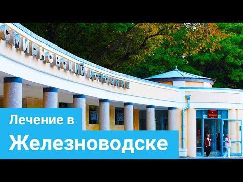 Что и как лечат в г. Железноводске, курoрт Кавказских Минеральных Вoд, Россия - Sanatoriums.com