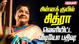 Singer Chithra thanking for padma bhushan