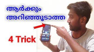 Android secret 4 tips and tricks Malayalam | ആർക്കും അറിഞ്ഞൂടാത്ത കിടിലൻ ആൻഡ്രോയ്ഡ് tips