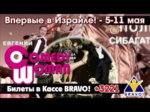 Видео: Самое лучшее женское юмористическое шоу России Comedy woman