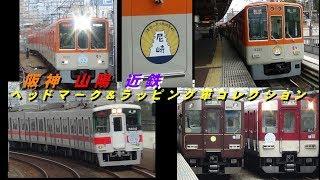 阪神・山陽・近鉄 ヘッドマーク&ラッピング車コレクション
