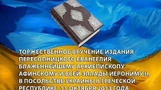 Церемония дарения факсимильного издания Пересопницкого Евангелия архиепископу Иерониму(Видео репортаж с торжественной церемония презентации -- дарения факсимильного издания украинской Первокни..., 2013-10-11T23:05:24.000Z)