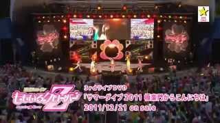 2011.12.21発売!ももいろクローバーZ 3rd Live DVD「サマーダイブ2011 ...