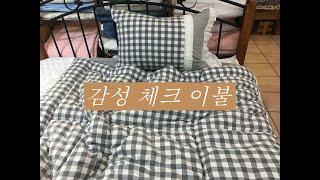 [#99] 감성 체크무늬 이불,[남대문최고이불집한수방]