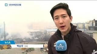 인천 화학공장 큰불…소방차도 불붙어 폭발