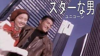 スターな男 動画【ユニコーン】 ...
