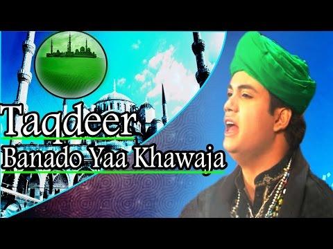 Taqdeer Banado Yaa Khawaja || तक़दीर बनादो या ख्वाजा || Best Qawwali || Rais Miyan || Latest Qawwali