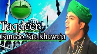 Taqdeer Banado Yaa Khawaja    तक़दीर बनादो या ख्वाजा    Best Qawwali    Rais Miyan    Latest Qawwali