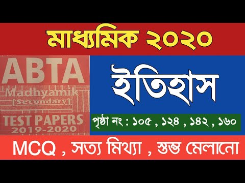 Madhyamik History ABTA Test Paper Solve 2019 - 2020 || মাধ্যমিক ইতিহাস এবিটিএ টেস্ট পেপার সমাধান ||