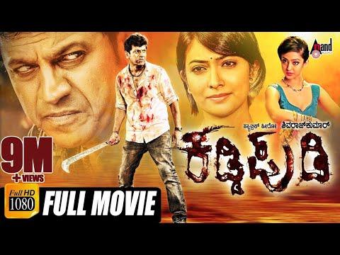 Kaddipudi – ಕಡ್ಡಿಪುಡಿ | Kannada Full HD Movie | Shivarajkumar, Radhika Pandith | V Harikrishna thumbnail
