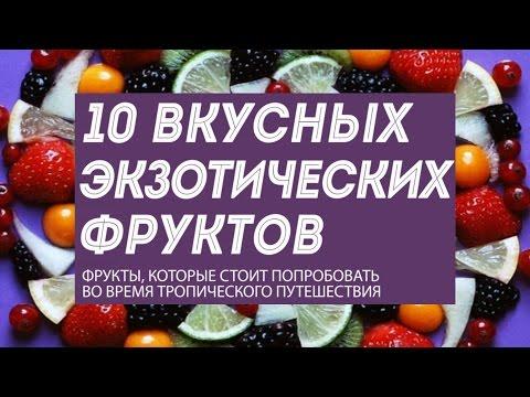 10 вкусных экзотических фруктов, которые обязательно стоит попробовать каждому