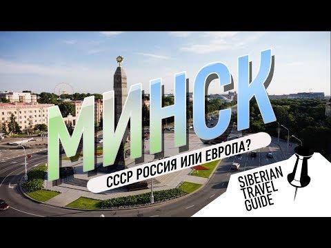 Минск- Белоруссия, это