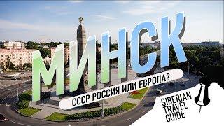 Минск Белоруссия это СССР Россия или Европа