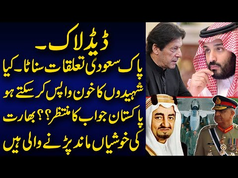 Pakistan Saudi Relations Latest Update What is Happening Behind The Scene | Sabir Shakir Analyis