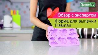 Форма для выпечки Fissman видеообзор (6649) | Fismart.ru