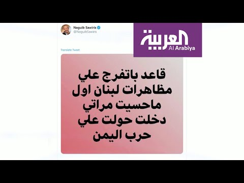 تفاعلكم | تظاهرات لبنان بصبغة فنية وانتقادات بسبب النكات  - نشر قبل 5 ساعة