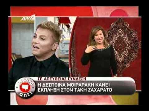 Gossip-tv.gr Ζαχαράτος a la Μοιραράκη