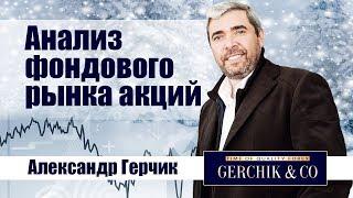 Анализ рынка акций 18.12.2017// Лучший анализ с Александром Герчиком //