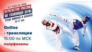18 августа / Первенство России по тхэквондо (ВТФ) среди юниоров и юниорок (15-17 лет) корт 4