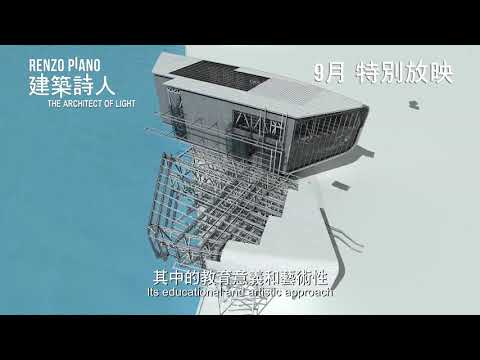 建築詩人 (Renzo Piano, The Architect of Light)電影預告