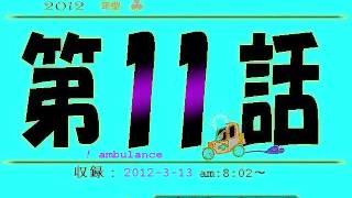 収録:2012-3-13 (火) am:8:02~ AMラジオ 1134KHz 文化放送 JOQR 吉...