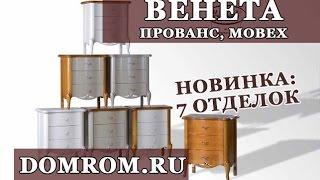 Румынская мебель в стиле прованс Венета Мобекс(, 2015-10-19T10:58:14.000Z)