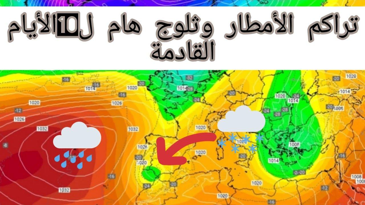 حالة الطقس في المغرب:تفجيرها النماذج في تحديث لهذا اليوم ...