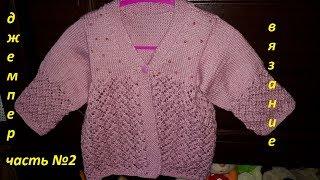 Детский лёгкий джемпер ЧАСТЬ №2.Вязание спицами!Продолжение вязания кофты.