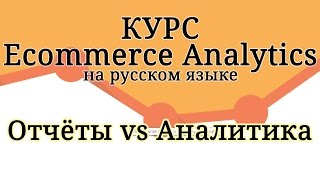 видео e commerce аналитика